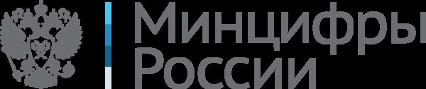 Министерство цифрового развития, связи и массовых коммуникаций Российской Федерации